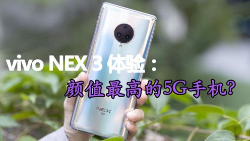vivo NEX 3体验:手机界最靓的仔,但还有这些纠结