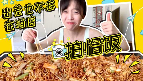 """【大胃mini的Vlog】""""一桌子""""浇头葱油拌面,我的酒店外卖很ok~"""