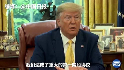 特朗普:美中经贸磋商取得了实质性的第一阶段成果