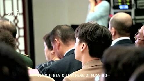 春蕾计划30周年发布会李易峰台下片段