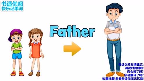 快乐英语记单词爸爸妈妈用英语怎么说呢