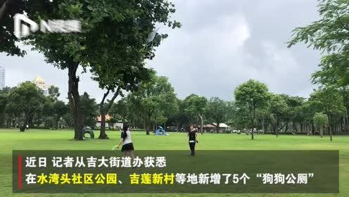 """珠海新增5个狗狗""""公厕""""!直接将粪便分解为有机肥,引市民关注"""