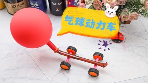 """挑战自制""""气球动力车"""",气球越大续航能力越强,来比赛吗?"""