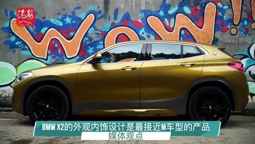 心动不如型动——试驾国产创新BMW X2
