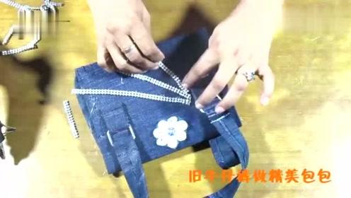 小姐姐用旧牛仔裤给孩子做了个包包,真是好精致,看完也想要一个呢