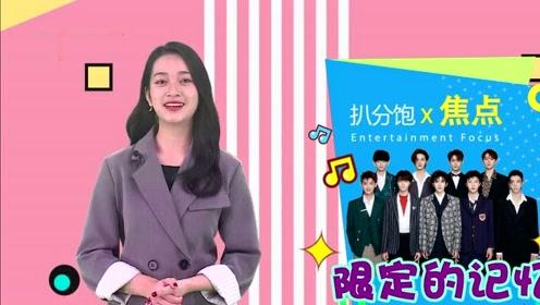 胡歌刘涛再合作致敬经典 NINE PERCENT告别演唱会泪洒舞台