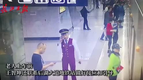 六旬老汉迷失地铁站内,地铁小哥解其燃眉之急
