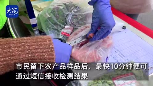 食品快检车停在广场 市民一个短信可得知购买的农产品是否安全