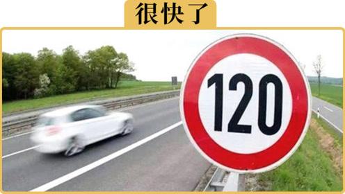备胎说车:为什么国内高速,限速最高只能120