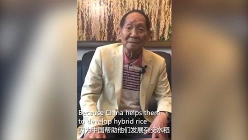 现场!袁隆平在线飙英语接受采访 直言:退休对我来说不存在的