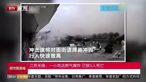 江苏无锡:一小吃店燃气爆炸 已致9人死亡