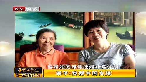 59岁高龄的郎平母亲已87岁 而且老人家还画得一手好画
