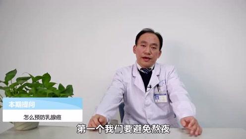 怎么预防乳腺癌?