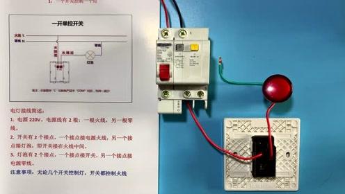 电工知识:火线零线都带电,灯还能亮,如何排查故障,实物讲解
