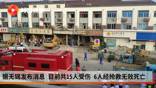 无锡小吃店6死9伤 街对面居民_窗玻璃都震碎了
