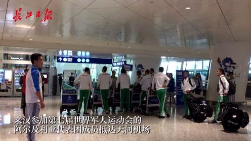 来了!阿尔及利亚代表团抵达天河机场