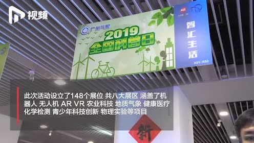 """广州科普新玩法:体验AR图书黑科技,与院士专家""""面对面"""""""