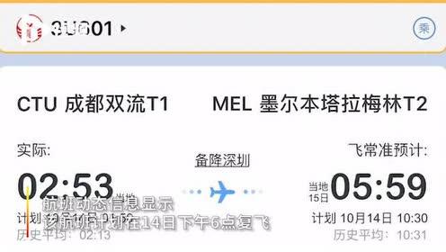 川航一国际航班紧急备降深圳,为救突发疾病旅客,空中放油30吨
