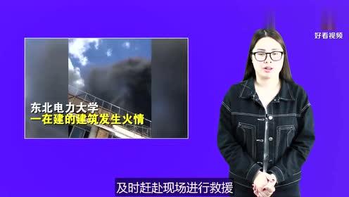 东北电力大学发生火灾,火光冲天浓烟滚滚!