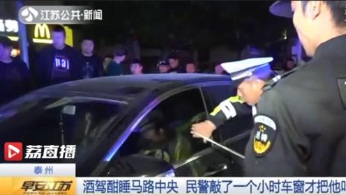 男子酒驾酣睡路中央 民警敲了一个多小时车窗才叫醒