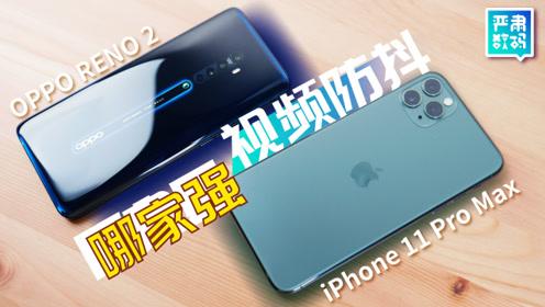 最强iPhone对阵最稳Reno2:在公园狂奔,只为测出哪台手机更稳!