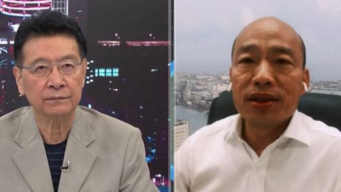 韩国瑜回应民调落后:一点也不担心民调 蔡英文已经没人气了!