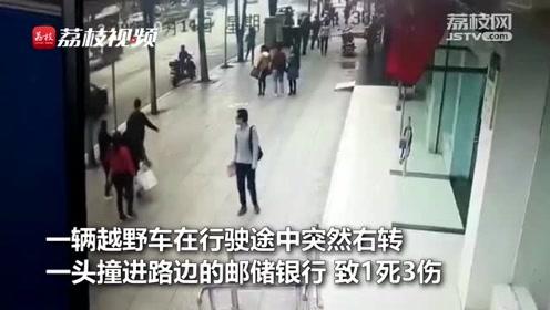 新手司机驾车撞进银行 取款顾客被撞身亡