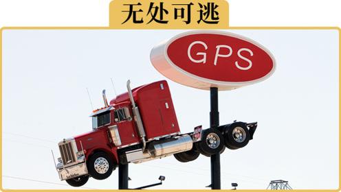 备胎说车:贷款买车为什么要装GPS定位