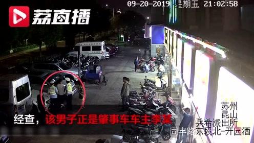醉驾男佯装路人看热闹 不料被手机铃声暴露了身份