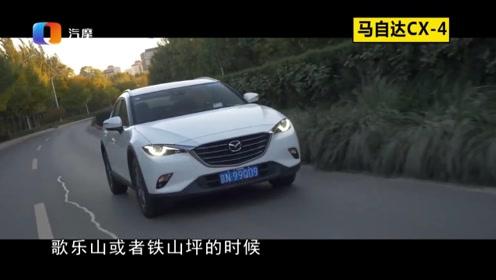 马自达CX-4操控性能和燃油经济性如何?性价比高吗?