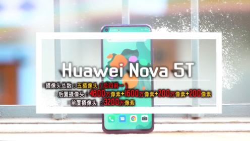 华为Nova5T应用启动速度测试,这样一看麒麟980感觉还能再战两年!
