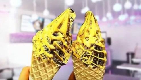 """世界上最豪华的""""黄金""""冰淇淋,全身贴满金箔,网友:这能消化吗?"""
