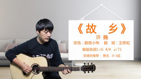 《故乡》许巍 酷音小伟吉他弹唱教学吉他自学教程