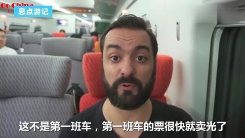 中国高铁让外国体验到带来的便利性,美国人:生在中国是种享受