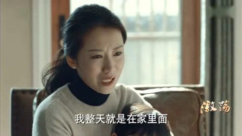 《激荡》陆海波上门当说客,温泉:与江涛这婚离定了