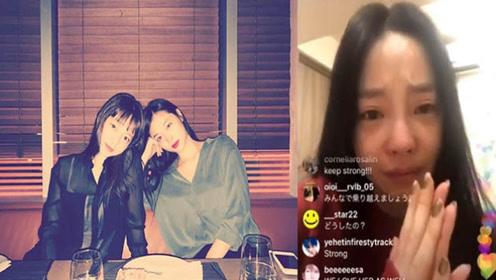 韩女星雪莉离世消息震惊娱乐圈 具荷拉直播与好友道别泣不成声