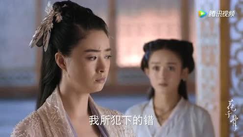 花千骨:紫薰想要弥补自己犯下的错!亲自来为东方疗伤