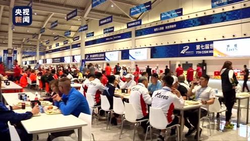 快看军运丨独家视频:探访军运村运动员餐厅里的风味人间