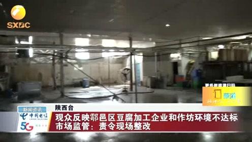 西安鄠邑区:豆腐加工企业环境不达标,市场监管责令现场整改