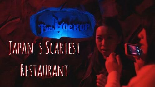 """日本超""""奇葩""""餐厅 ,未成年禁止入内,胆子小的人就别进去了"""