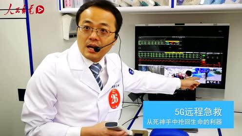 5G远程急救  从死神手中抢回生命的利器