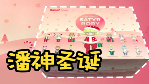 潘神圣诞系列盲盒简单评测,超多惊喜!