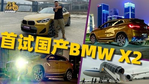 首试国产BMW X2