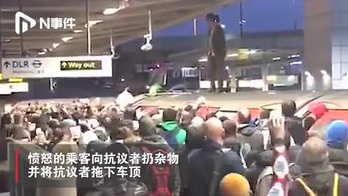 """英国气候抗议者早高峰爬地铁车顶,大批乘客被滞留并""""反抗议"""""""