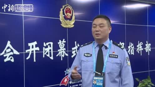 武汉军运会开幕式安保服务平台上线