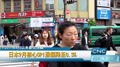 2019年10月19日 环球财讯(字幕版)