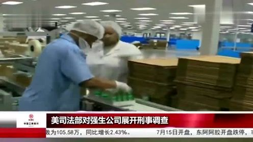强生婴儿爽身粉中发现致癌物在美被召回,强生中国回应:该批次不在中国销售