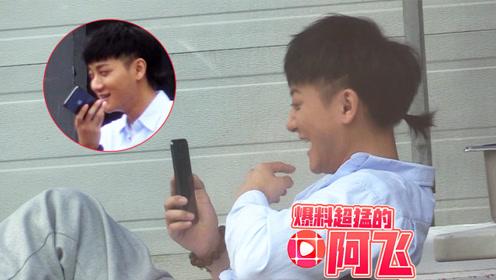 黄子韬拍摄不忘视频聊天,聊到如此开怀大笑对方会是谁?