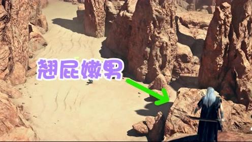 假古文西行05:嫩男沙悟净登场,玩起爱的魔力转圈圈