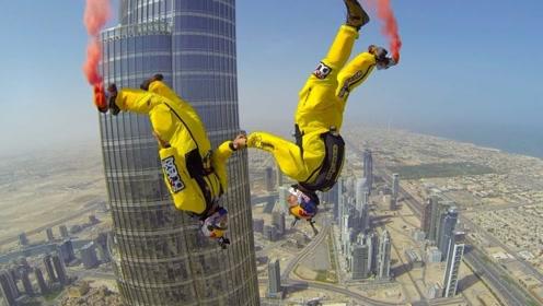 从828米高的迪拜塔上跳下来,会是什么感受?镜头告诉你一切
